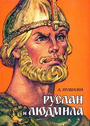биография пушкина самое главное и интересное